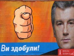 Ющенко украл партийную кассу (250x188, 10Kb)
