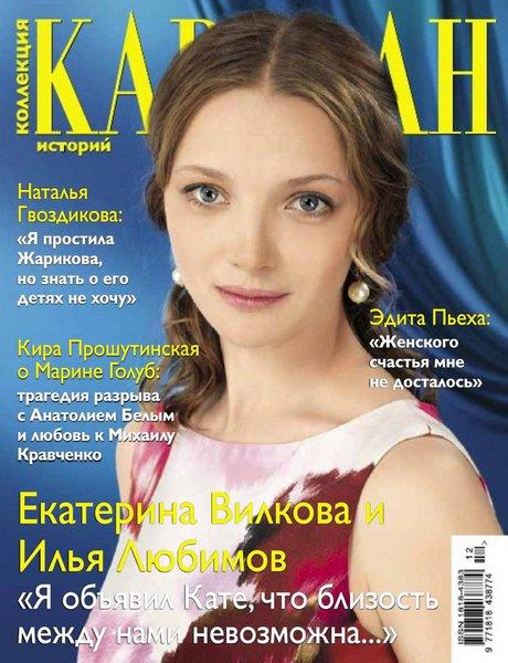 1354720497_karavan-istoriy.-kollekciya-12-dekabr-2012 (460x600, 72Kb)
