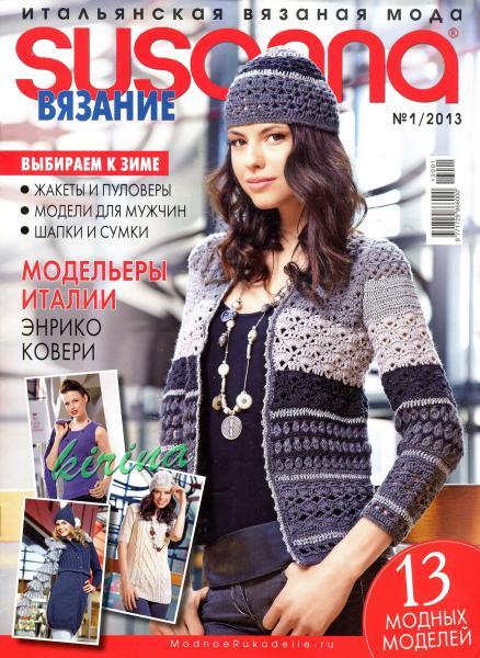 2920236_Susanna_01_2013_vyazanie (438x600, 70Kb)