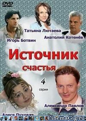 Istocnik-scastja-1234-serija-2012 (300x420, 94Kb)