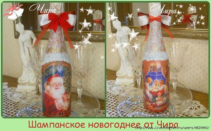 Шамп.новогоднее коллаж 2013-1 (700x435, 190Kb)