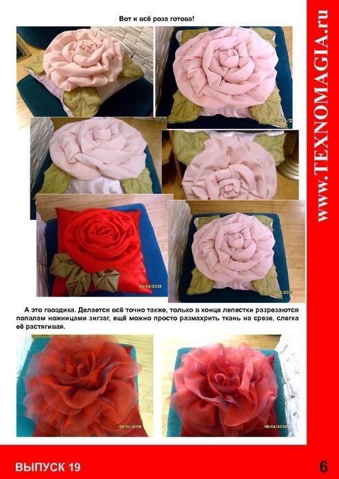 Мастер класс по изготовлению подушек роз