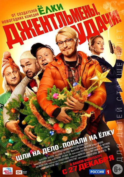 3925073_gentlmenyudachi_poster (490x700, 233Kb)