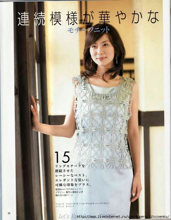 Let's knit series NV4066 2004 Vol.06 kr_20 (545x700, 241Kb)