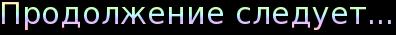 cooltext829266900 (396x35, 9Kb)