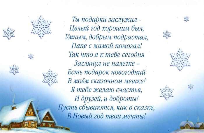 62585126_santa_letter_26 (700x458, 33Kb)