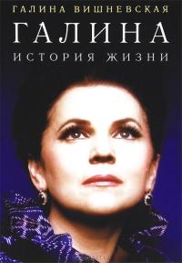 2306730_Galina_Vishnevskaya__Galina__Istoriya_zhizni (200x288, 50Kb)