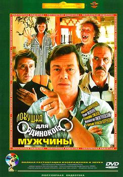 1339929060_lovushka-dlya-odinokogo-muzhchiny (243x350, 162Kb)