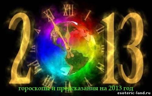 гороскоп 2013 предсказания (500x317, 24Kb)