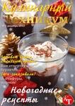 Превью новогодний журнал КТ-1 (494x700, 309Kb)