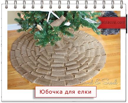 юбочка для елки своими руками/3518263_ubochka_1_ (434x352, 265Kb)