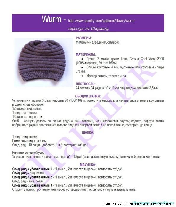 Wurm (595x700, 188Kb)