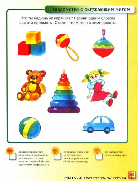 знакомство детей 3 4 лет с игрушками
