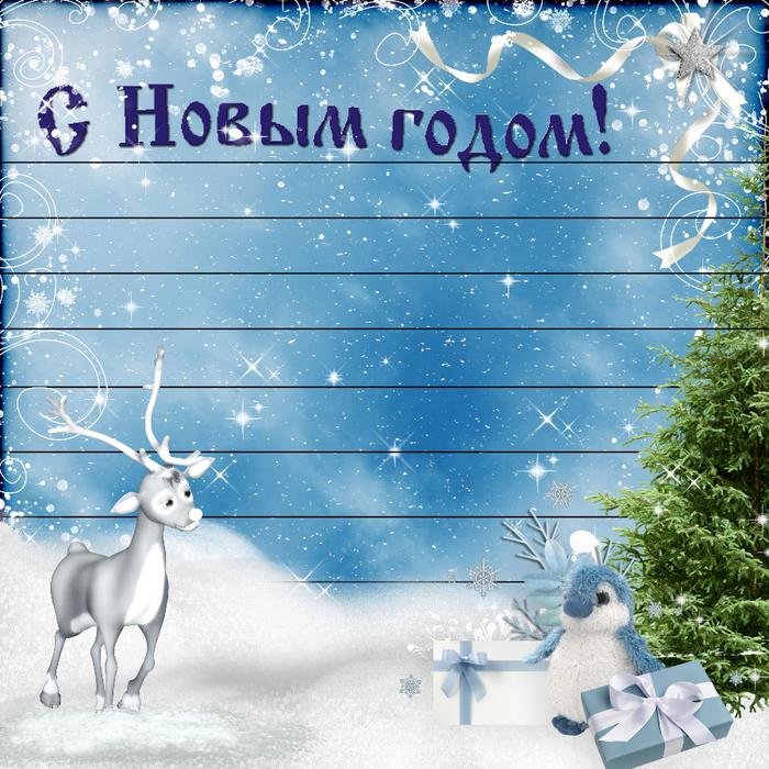 Поздравления с новым годом в детском саду от родителей