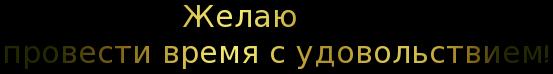 cooltext839296373 (553x74, 22Kb)