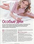 Превью Burda 03 2010 HQ.page81 (544x700, 284Kb)