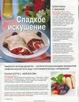 Превью Burda 03 2010 HQ.page83 (544x700, 305Kb)