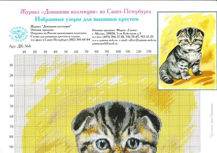 Журнал домашняя коллекция вышивка крестом санкт-петербург 12