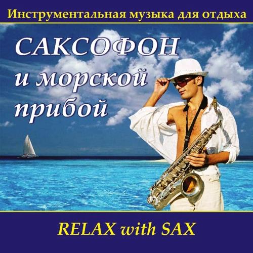 Саксофон и морской прибой (500x500, 156Kb)