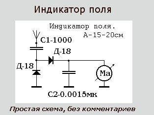 Индикатор электрического поля своими руками 4