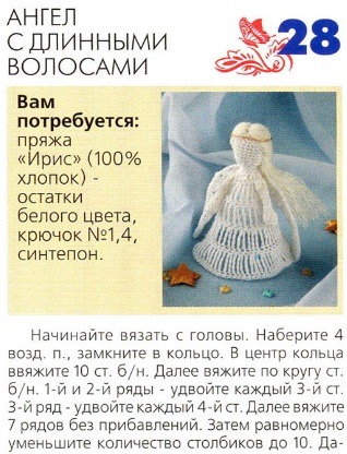 95168268_angelkruchkom1.jpg