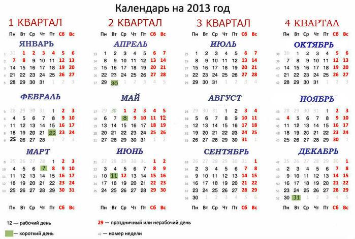 календарь (700x472, 86Kb)