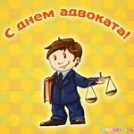 Поздравления с днём адвокатуры