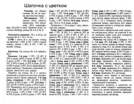 shapka_s_cvetkom2 (460x358, 83Kb)