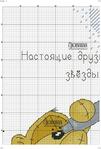 Превью Друзья как звезды 2 (475x700, 303Kb)
