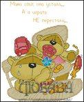Превью Мишка 6 - 12 (309x378, 37Kb)