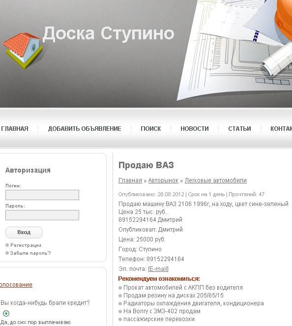 Объявление 1 (400x358, 53Kb)