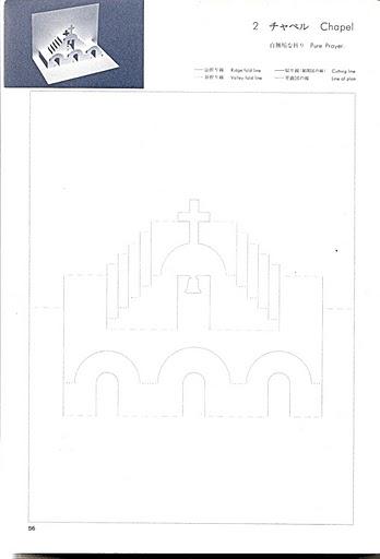 Архитектура-киригами