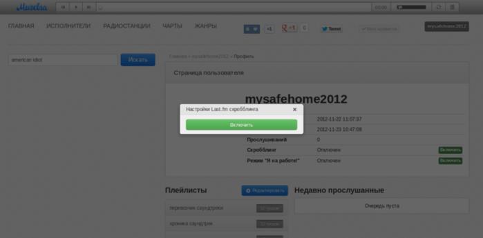 Рекомендую muzebra com – первый в рунете