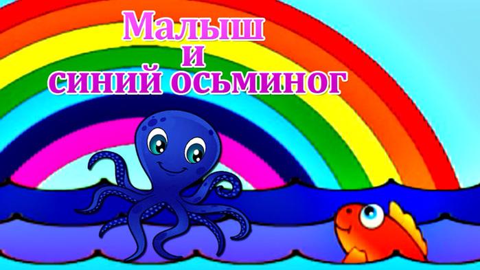малыш и синий осьминог (700x393, 126Kb)