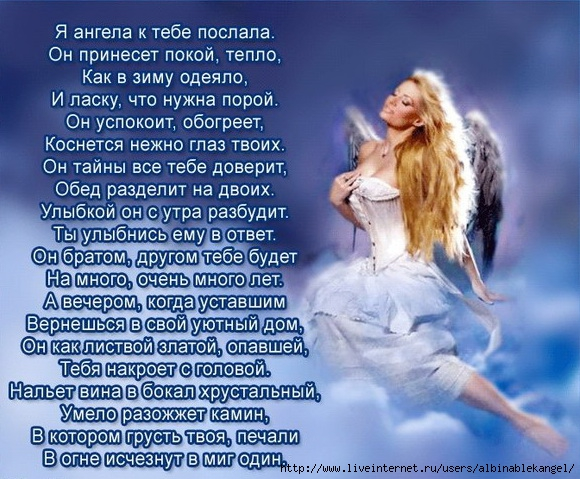 Ангелочек которого нет уже стих