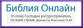 БИБЛИЯ онлайн (339x115, 10Kb)