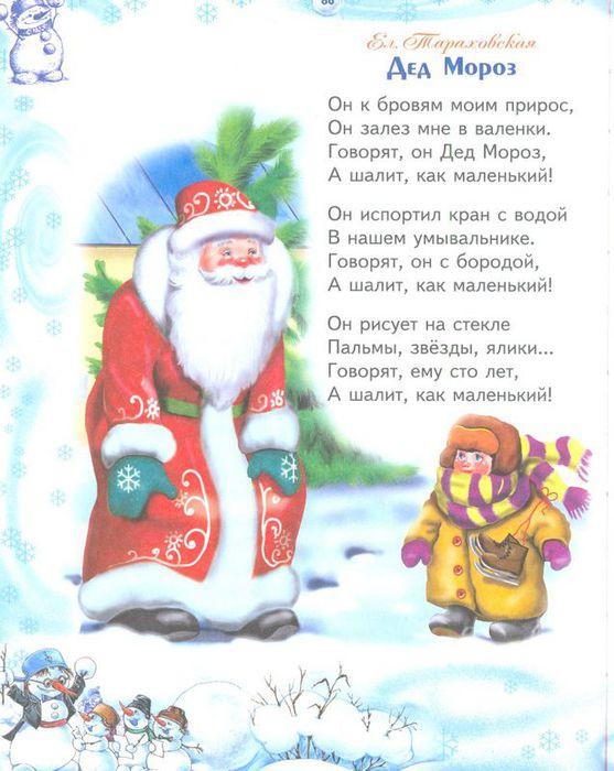 Стихи про валенки в подарок 1
