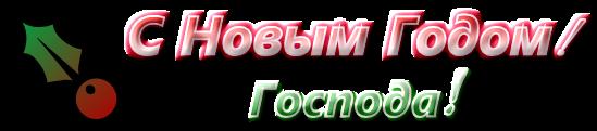cooltext860206491 (549x121, 128Kb)
