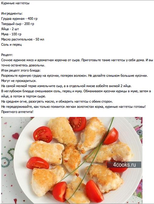 Куриные наггетсы рецепт с пошагово