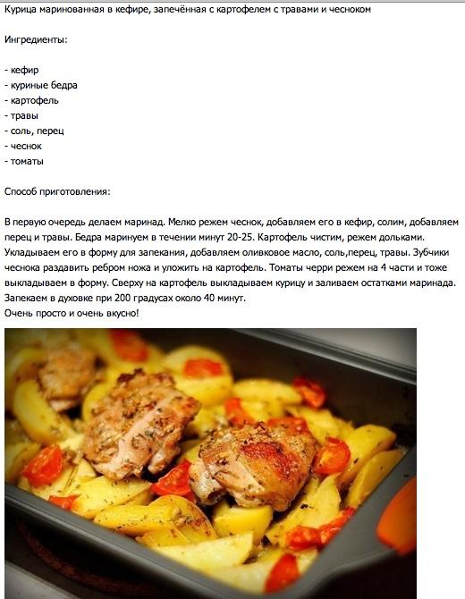 Курица в кефире в духовке рецепт пошагово