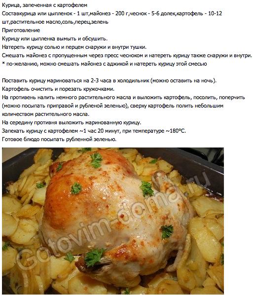Рецепты картофеля в мультиварке рецепты с пошагово