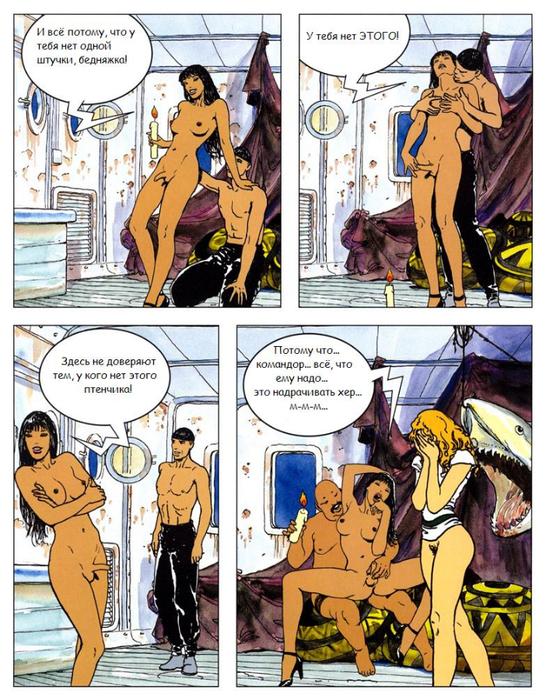 Добавь эту страницу. порно комикс стальной гигант. ариэль и метод.