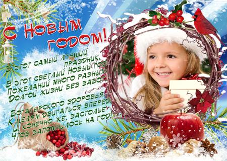 Новогодняя открытка своими руками фотошоп