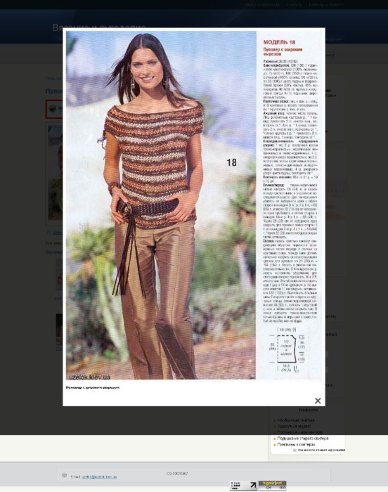 Пуловер с широким вырезом   Вязание и рукоделие.htm_20121215135926 (552x700, 420Kb)