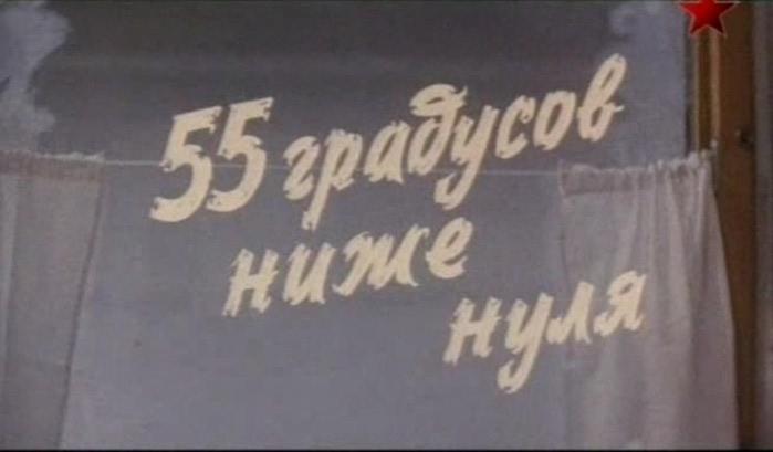 55 градусов ниже нуля 1986 dvdrip  торрент