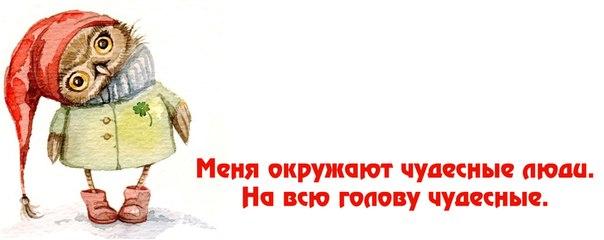 95244478_MENYA_OKRUZHAYUT_CHUDESNUYE_LYUDI_NA_VSYU_GOLOVU_CHUDESNUYE.jpg