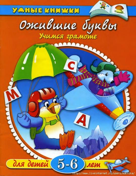 4663906_ogivshiebukvy5_6_Page_01_ (539x700, 335Kb)