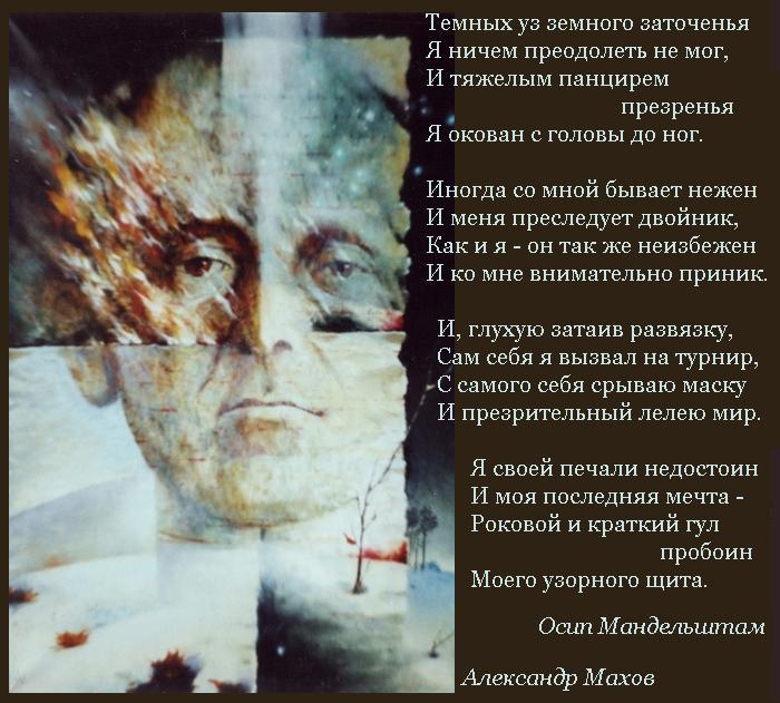 Махов, Мандельштам (700x631, 79Kb)