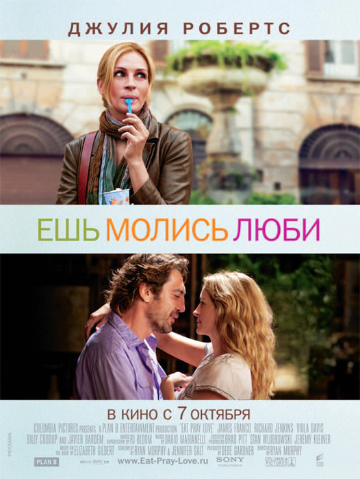 kinopoisk.ru-Eat-Pray-Love-1336371 (526x700, 154Kb)