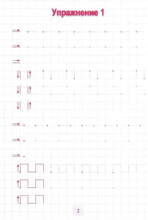 ПРОПИСИ-Копируем и рисуем математические фигуры